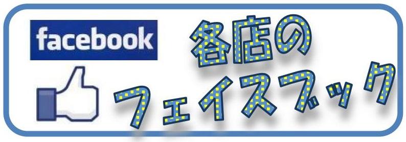 各店のフェイスブックのイメージ