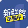 FB新鮮館