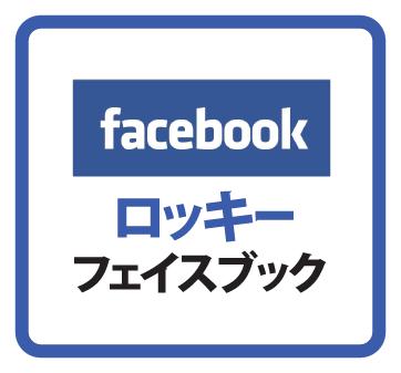 ロッキー各店舗のFacebookのイメージ